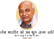 Sardar Vallabhbhai Patel Quotes in Hindi