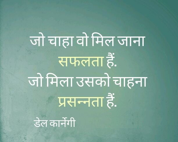 Satisfaction Quotes in Hindi