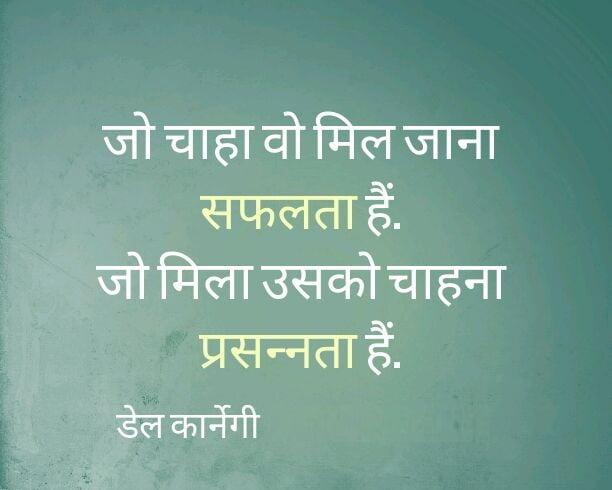 Satisfaction Quotes in Hindi Santosh Par Anmol Vichar