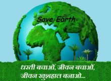 Save Earth Quotes in Hindi