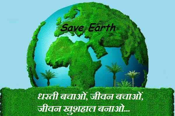 Earth Quotes in Hindi