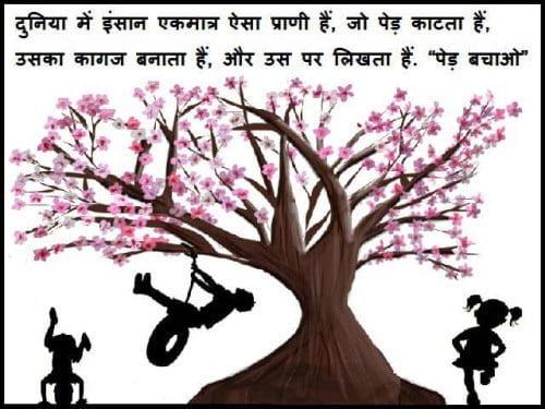 Save Trees Slogans in Hindi पेड़ लगाओ – पेड़ बचाओ