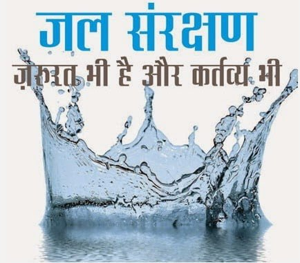 Save Water Slogans In Hindi Pictures Images Pic
