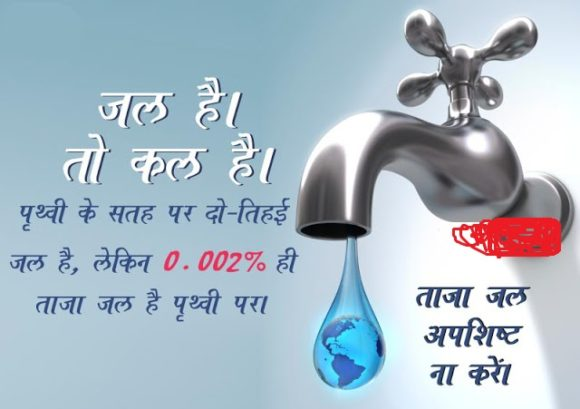 Save Water Slogans In Hindi Poster Banner