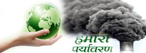 Slogan On Save Environment In Hindi Banner