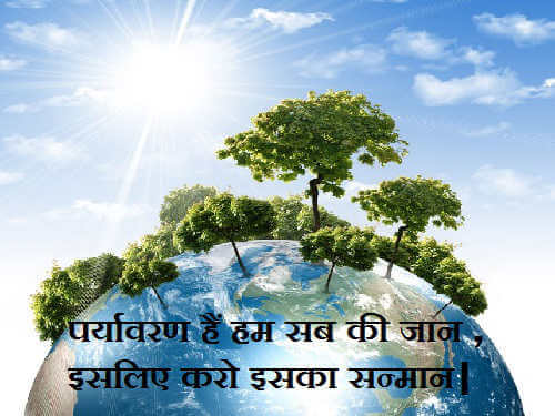 Slogan On Save Environment In Hindi