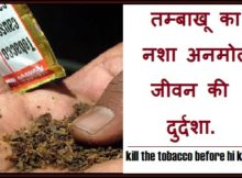 Slogan On Tobacco In Hindi Poster