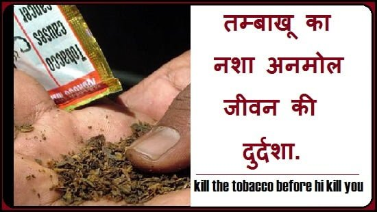 Slogan On Tobacco In Hindi