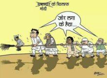 Slogans On Corruption in Hindi भष्ट्राचार मिटाना है