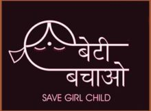 Slogans On Save Girl - Poster on Beti Bachao Abhiyan