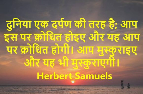 Smile Quotes in Hindi SMS Messages