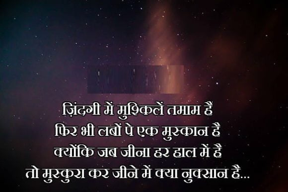 Smiling Quotes in Hindi Pics