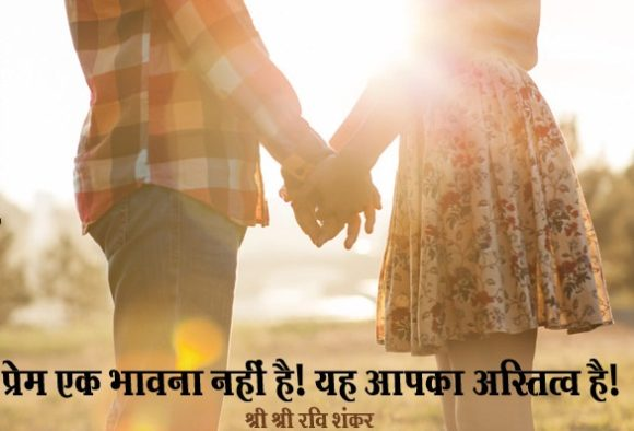 Sri Sri Ravi Shankar Quotes On Love in Hindi Images