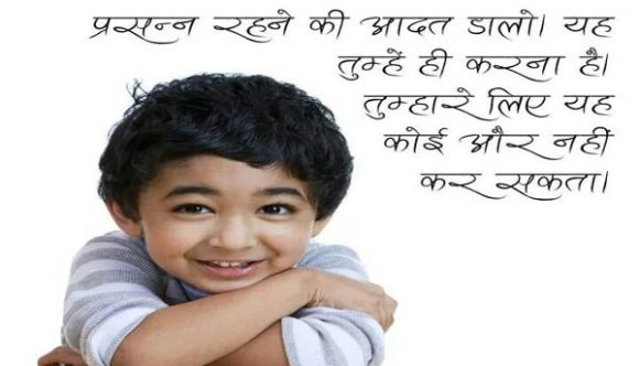 Sri Sri Ravi Shankar Quotes on Life in Hindi