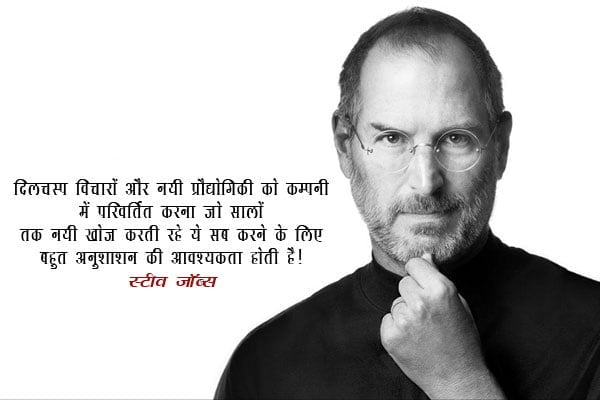 Steve Jobs Famous Motivational Quotes in Hindi