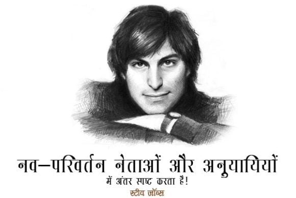 Steve Jobs Quotes on Politics in Hindi