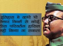 Subhash Chandra Bose Quotes & Thoughts on Education in Hindi