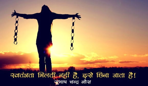 Subhash Chandra Bose Quotes for Patriotism in Hindi