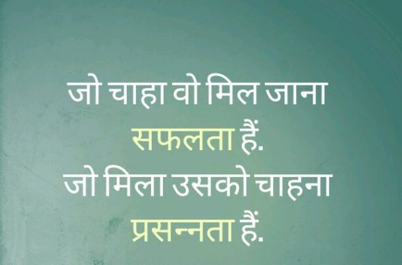 Success Quotes in Hindi with Pictures