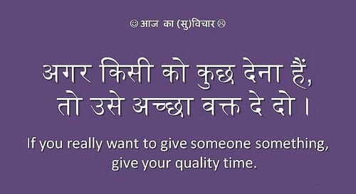 Suvichar for Value of Time Quote