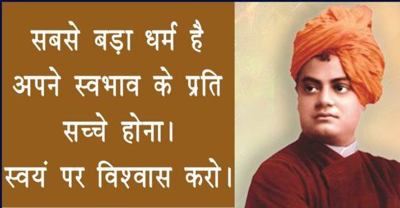 Swami Vivekananda Famous Quotes in hindi