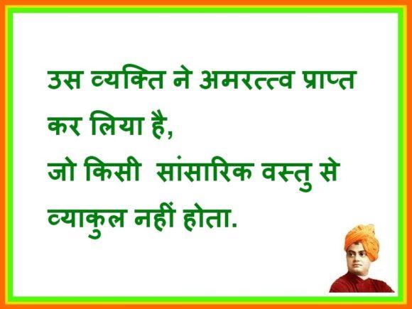 Swami Vivekananda Hindi Anmol Vichar