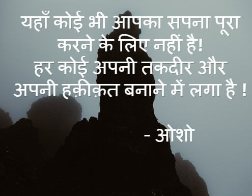 Sweet Dream Quotes Thoughts in Hindi