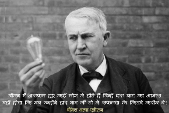 Thomas Alva Edison Quotes in Hindi with Images