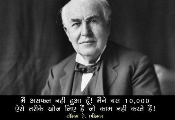 Thomas Alva Edison Sayings - थॉमस ए. एडीसन उद्धरण