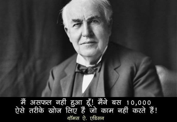 Thomas Alva Edison Quotes in Hindi ~ थॉमस अल्वा एडीसन के के प्रेरक कथन