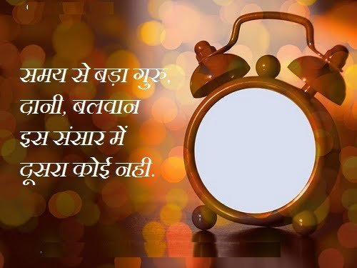 Time Quotes Sayings Thoughts in Hindi Language