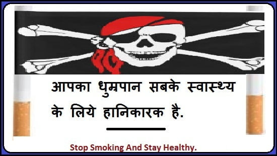 Tobacco Quotes Images