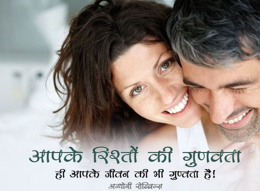 Tony Robbins Quotes on Relation in Hindi