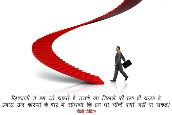 Tony Robbins Quotes on Sports Game in Hindi