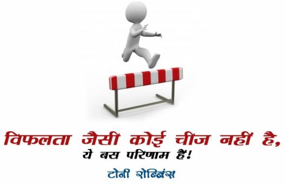 Tony Robbins Quotes on Success & unsuccessful in Hindi