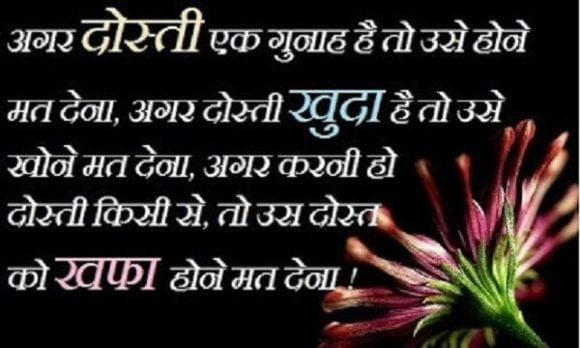True Friends Quotes Hindi