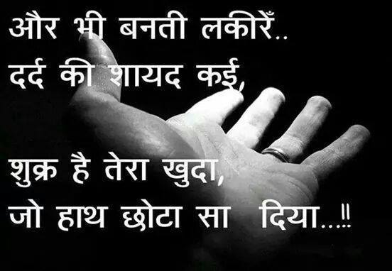 True Life Quotes Images in Hindi