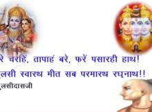 Tulsidas Ji ke Dohe in Hindi with Meaning गोस्वामी तुलसीदास जी के दोहे अर्थ सहित