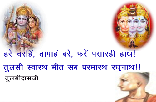 Tulsidas Ji ke Dohe in Hindi with Meaning