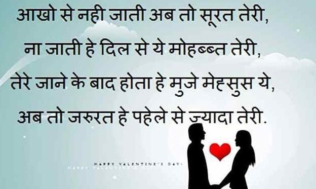 Valentines Day Quotes in Hindi Wallpaper