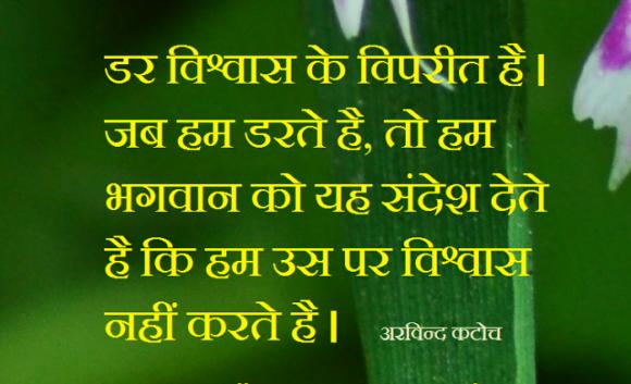 Vishwas Bharoshe par Anmol Vachan Suvichar
