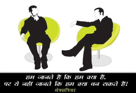William Shakespeare Famous Motivational Quotes in Hindi
