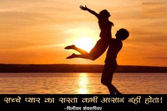 William Shakespeare Quotes on Love Hindi