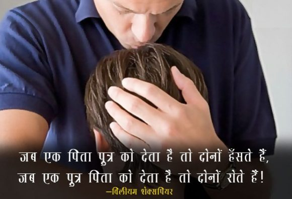 William Shakespeare Quotes on Relation Hindi