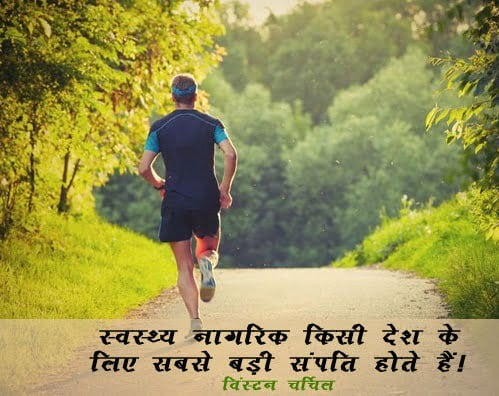 Winston Churchill Famous Motivational Quotes in Hindi