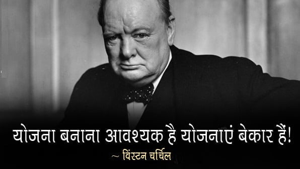 Winston Churchill Quotes Pictures