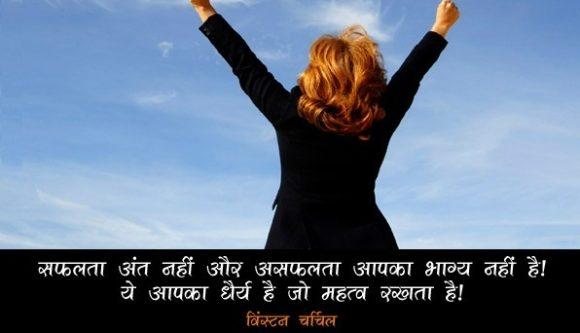 Winston Churchill Quotes on Success in Hindi
