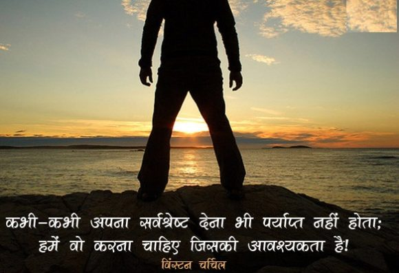 Winston Churchill Quotes on Work or Business in Hindi