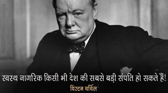 Winston Churchill Sayings and Thoughts in Hindi Pics