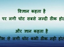 Wisdom Quotes Wishes Messages in Hindi